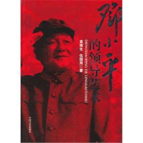 邓小平的领导艺术