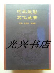 河北民俗文化丛书 全10本 未开封