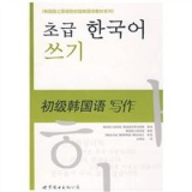 初级韩国语写作
