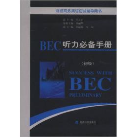 剑桥商务英语应试辅导用书:BEC听力必备手册(初级)