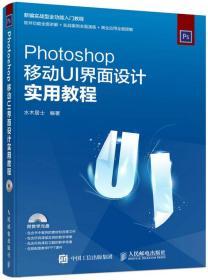 现货-Photoshop 移动UI界面设计实用教程