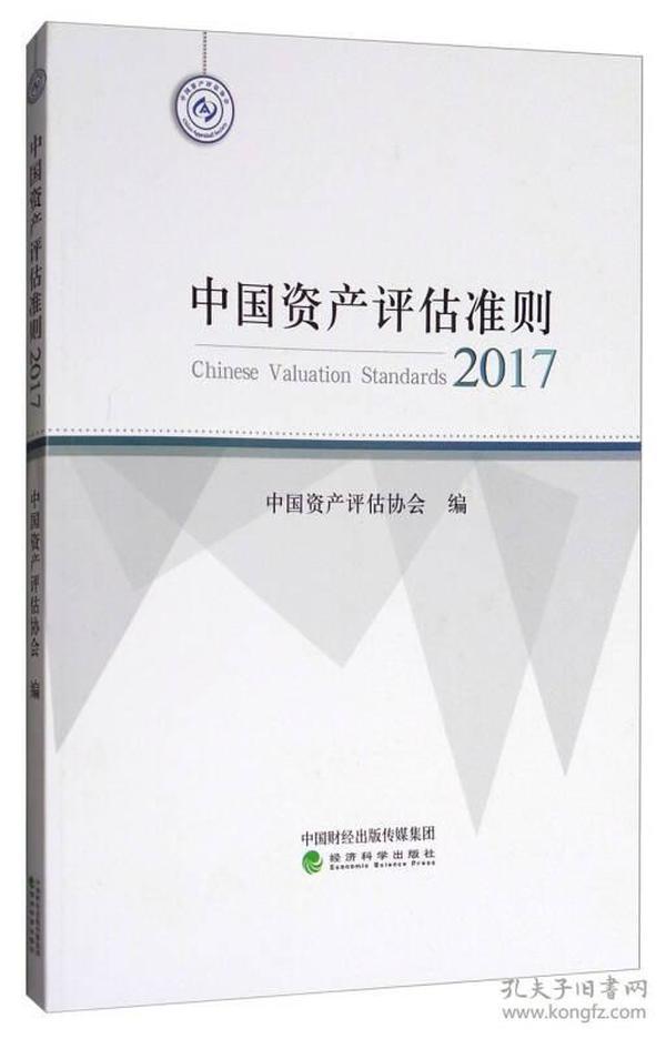 中国资产评估准则2017