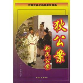 中国古典文学名著精品集(醒事恒言) 上