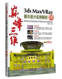 巅峰三维 3ds Max/VRay展示设计实例解析(白金畅销全新版)