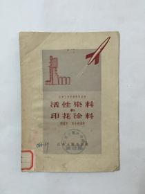 化学工业技术革新丛书;活性染料和印花涂料