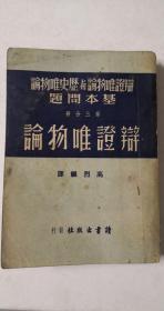 辩证唯物论与历史唯物论基本问题(第三分册)【繁体竖本】