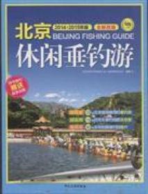 2014-2015北京休闲垂钓游