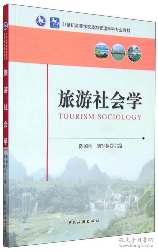 旅游社会学 陈国生刘军林 中国旅游出版社 9787503253379