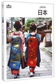 日本:全球最美的地方特辑