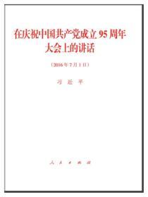 2016年7月1日-在庆祝中国共产党成立95周年大会上的讲话