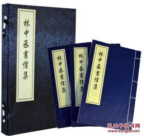 林中丞书信集  1函3册  线装版