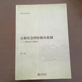 宗教社会纠纷解决机制:唐和宋的专题研究