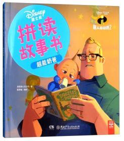 超能奶爸 美国迪士尼公司 陈梦敏 编译 湖南少年儿童出版社 9787556237647