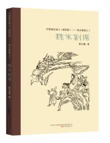 历朝通俗演义(插图版):南北朝演义(1)·魏宋割据