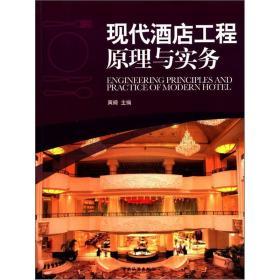 【二手包邮】现代酒店工程原理与实务 黄崎 中国旅游出版社