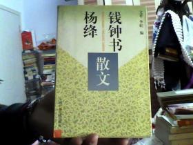 钱钟书杨绛散文(32开,9品)/租屋中--架南5竖--129