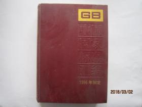 中国国家标准汇编226 (1996年制定)精装