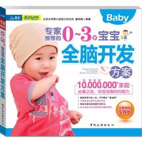 专家推荐的0-3岁宝宝全脑开发方案