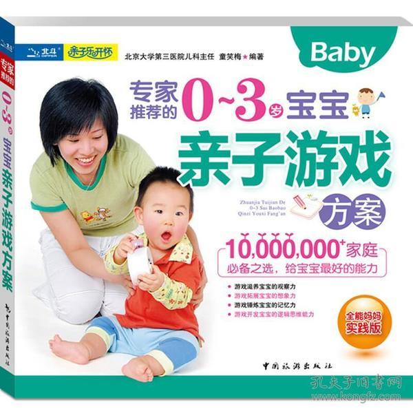 专家推荐的0~3岁宝宝亲子游戏方案