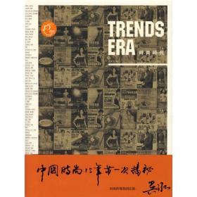 时尚时代:中国时尚15年第一次揭密