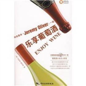 和杰里米一起乐享葡萄酒