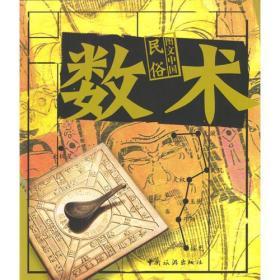 图文中国民俗·数术(塑封未折)
