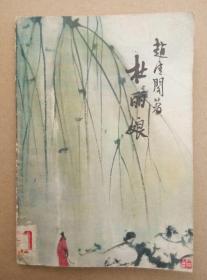 杜丽娘(古典戏剧,插图本)