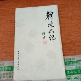 干校六记(校定本)