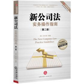 新公司法实务操作指南(第二版)