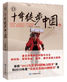二手十年徒步中国雷殿生中国地图出版社9787503171390