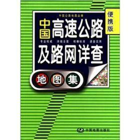 中国高速公路及路网详查地图集