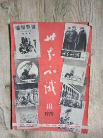 世界知识(创刊45周年)