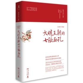 大明王朝的七张面孔 全新修订升级版