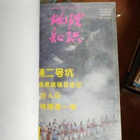 地理知识1995年丨一12期