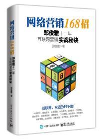 网络营销168招:郑俊雅十二年互联网营销实战秘诀