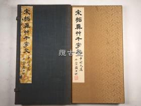 隋 智永 宋拓真草千字文 博文堂  小林写真 依水园 1940年  30x17x3.5cm