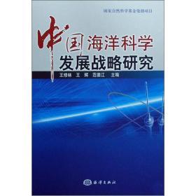 中国海洋科学发展战略研究