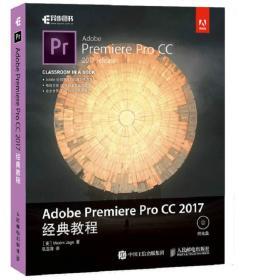 当天发货,秒回复咨询Adobe Premiere Pro CC 2017 经典教程 Maxum Jago 人民邮电出版如图片不符的请以标题和isbn为准。
