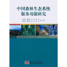 送书签lt-9787030275844-中国森林生态系统服务功能研究