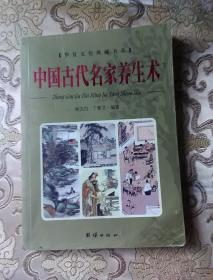 中国古代名家养生术