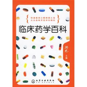 临床药学百科