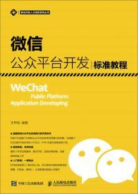 公众平台开发标准教程 王甲临 人民邮电出版社 9787115447005