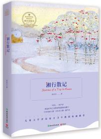 湘行散记/语文新课标基础必读丛书