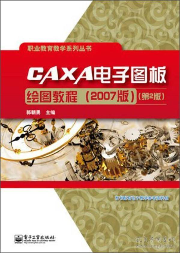 CAXA电子图版 绘图教程(2007版)(第2版)9787121211621