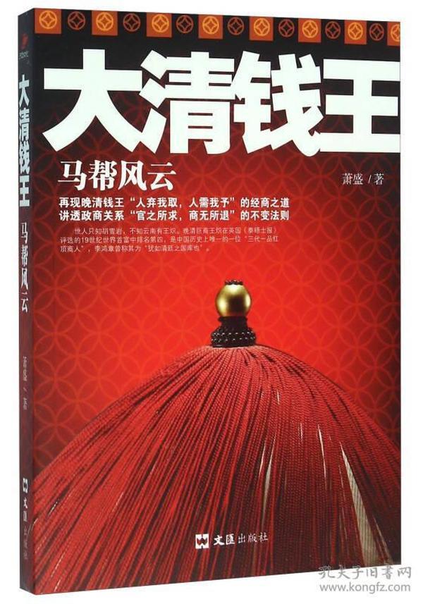 大清钱王-马帮风云