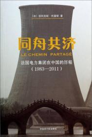 同舟共济:法国电力集团在中国的历程(1983-2011)