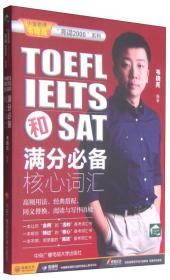 TOEFL、IELTS和SAT满分必备核心词汇