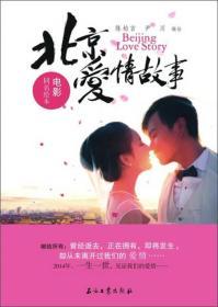 《北京爱情故事》电影同名绘本