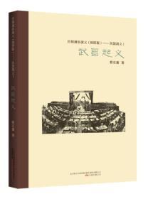 历朝通俗演义(插图版):民国演义(1)·武昌起义