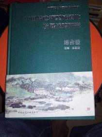 中国特色新型城镇化发展战略研究(综合卷)